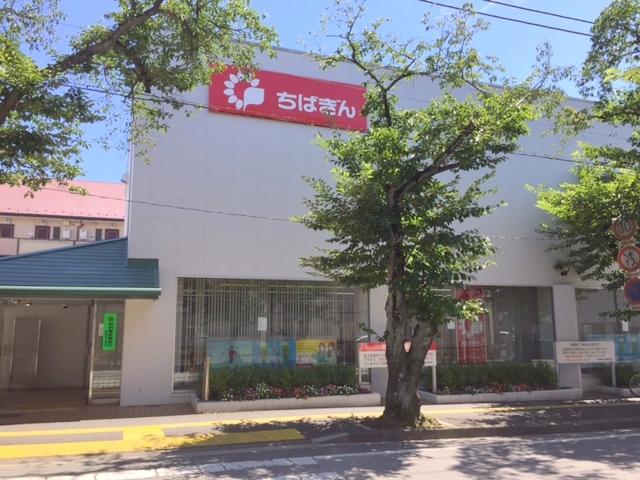 千葉銀行増尾支店