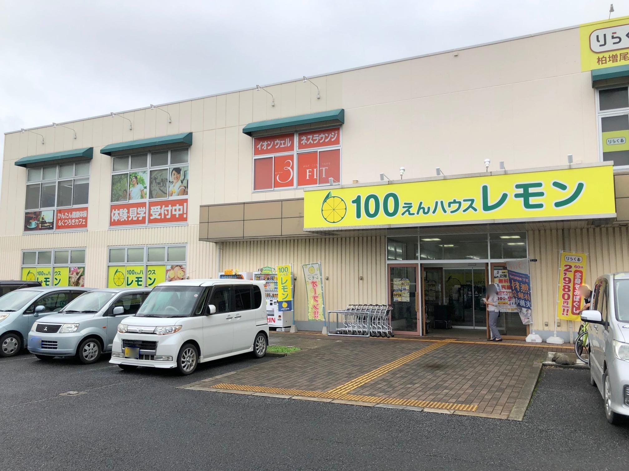 100円ハウスレモン柏店