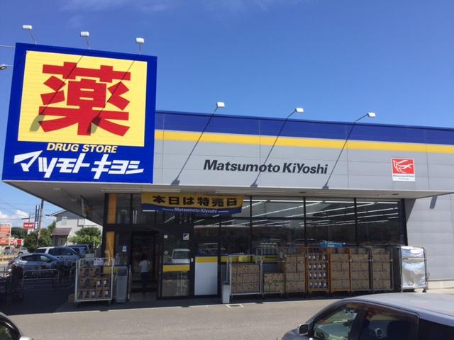 マツモトキヨシ柏酒井根店