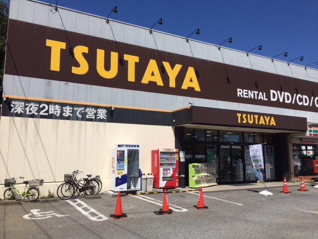 TSUTAYA増尾中原店