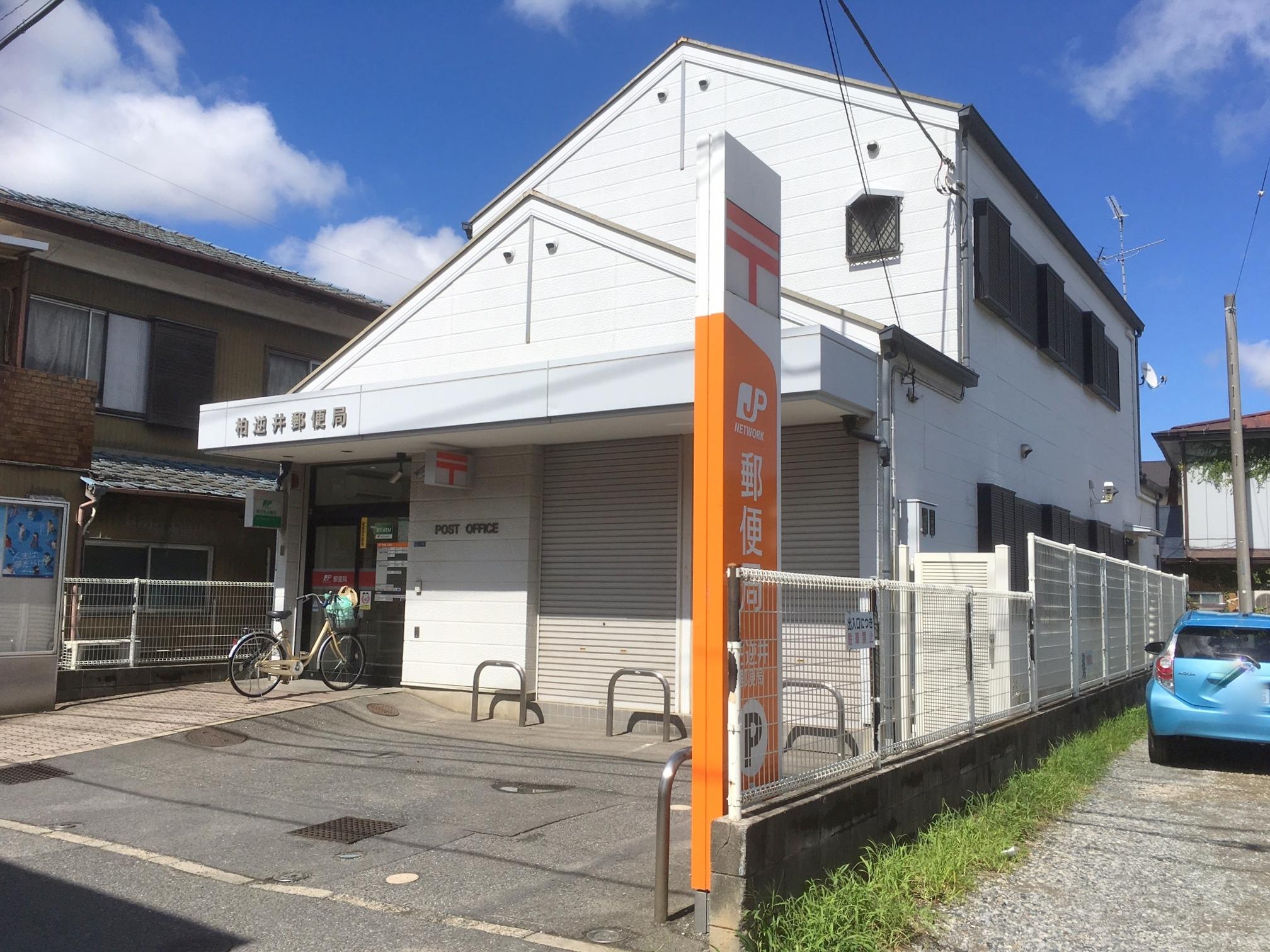 柏逆井郵便局
