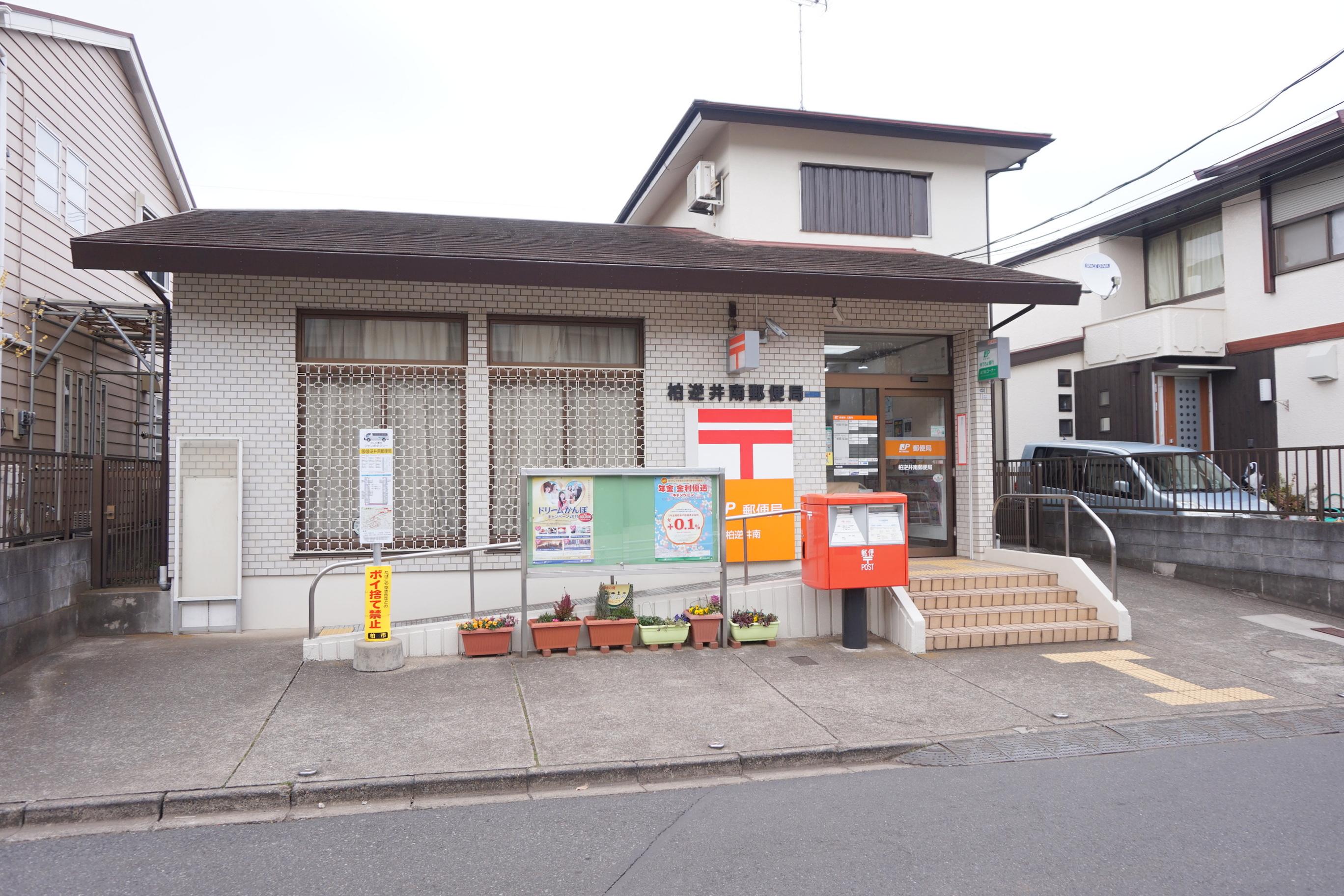 柏逆井南郵便局