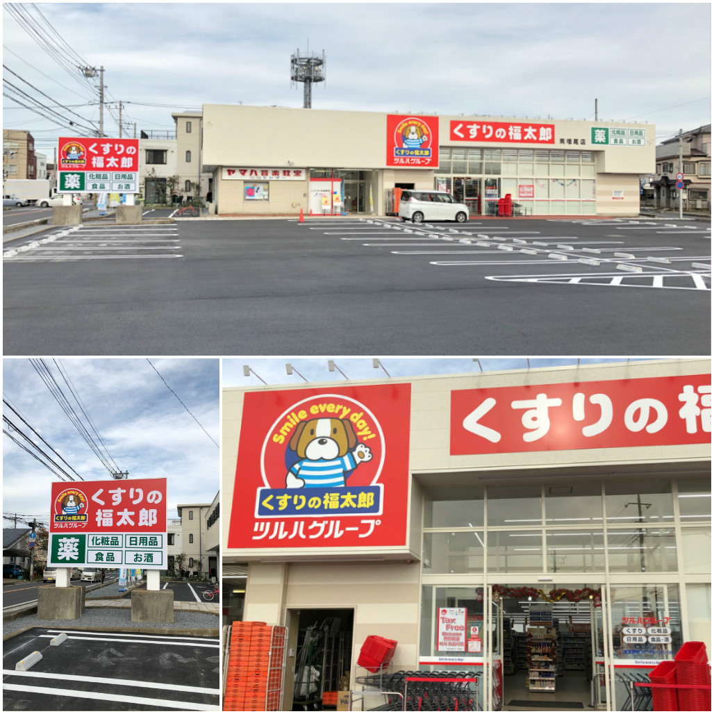 くすりの福太郎 南増尾店
