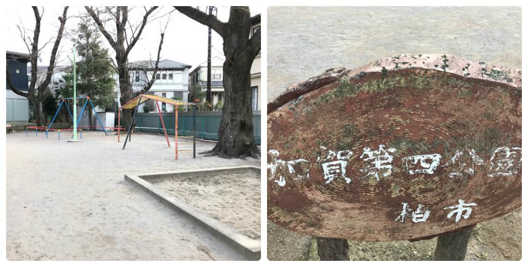 加賀第4公園