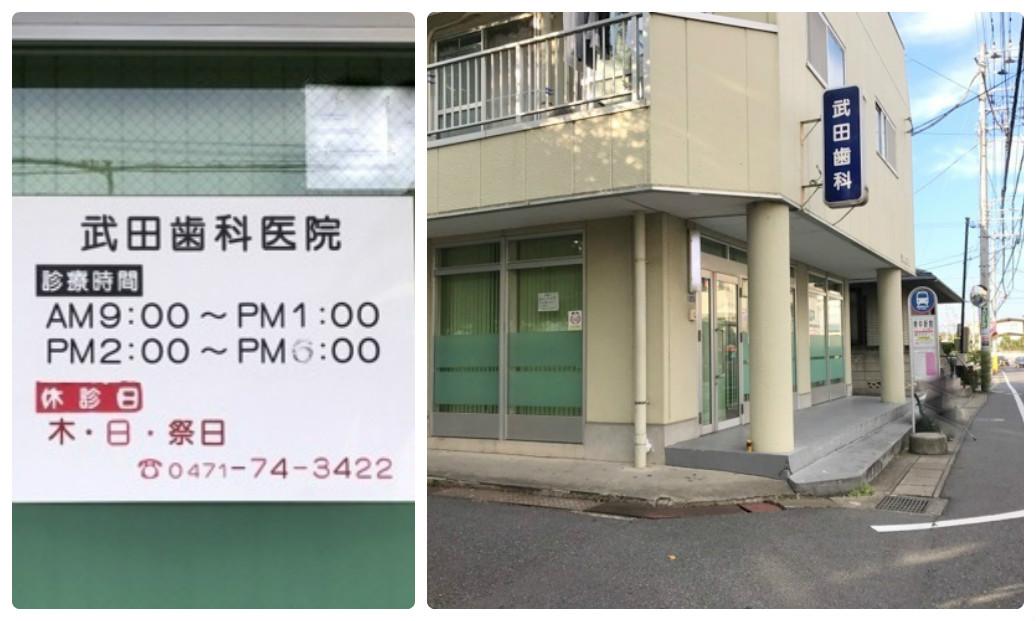 武田歯科医院