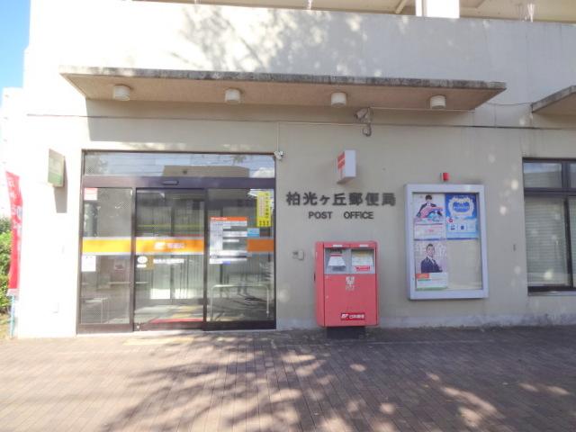 柏光ヶ丘郵便局