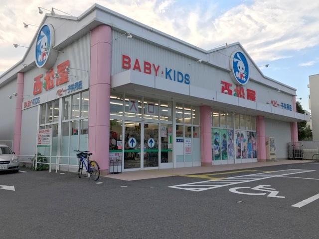 西松屋柏光ケ丘店